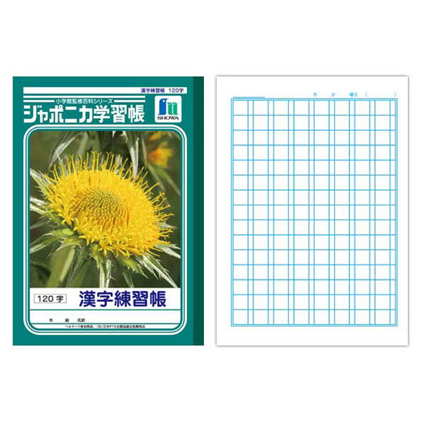 .JL‐50‐2.漢字練習 ... : 漢字練習 テンプレート : 漢字