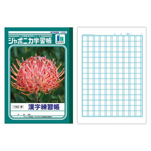 漢字 漢字練習帳テンプレート : B5.JL‐51.漢字練習帳 ...