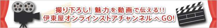 伊東屋オンラインストアチャンネルへ